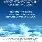 KLM-adv